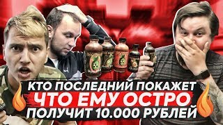 КТО ПОСЛЕДНИЙ ПОКАЖЕТ ЧТО ЕМУ ОСТРО - ПОЛУЧИТ 10.000 РУБЛЕЙ  САМЫЕ ОСТРЫЕ СОУСЫ