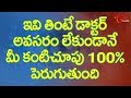 Eat These To Get 100% Eye Vision | Eye Health Tips For Better Vision