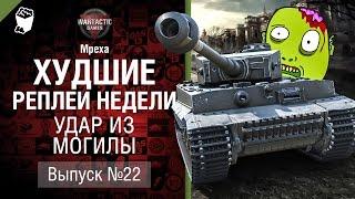 Удар из могилы - ХРН №22 - от Mpexa [World of Tanks]