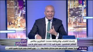 أحمد موس يناشد وزير الرياضة برفع مكافأة ناشئي اليد لـ150 ألف جنيه لكل لاعب