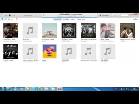 วิธีลงเพลงใน ไอโฟน(iphone) ผ่านโปรแกรม iTunes ใน PC (แบบด่วน)