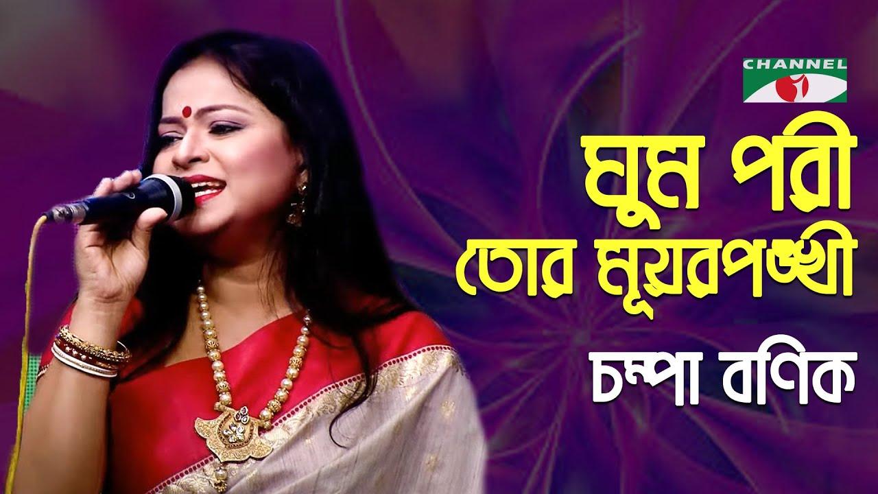 Ghum Pori Tor Moyurponkhi | Palki | Champa Banik | Song Of Gazi Mazharul Anwar | Channel i | IAV