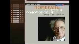 Г.С. Померанц короткая справка об авторе.