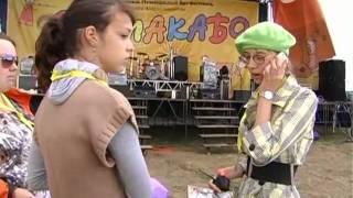 Арт-программа фестиваля Мамакабо-2010, сюжет