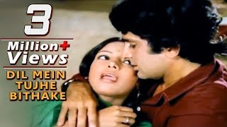 दिल में तुझे बिठाके | Fakira Movie (1976) | Shabana Azmi Shashi Kapoor | Bollywood Romantic Song