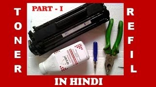how to refill or recycle toner cartridges   (part - 1)(Step by step procedure for process of how to refill or recycle toner cartridge powder of hp laserjet 1020 , 12a ,88a , canon lbp2900 printer in hindi In this video ..., 2014-02-16T15:04:06.000Z)
