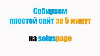 Собираем сайт за 5 минут на конструкторе soluspage   - обновления