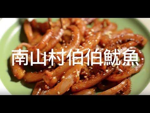 【 懷舊食譜 】南山村伯伯魷魚 - YouTube