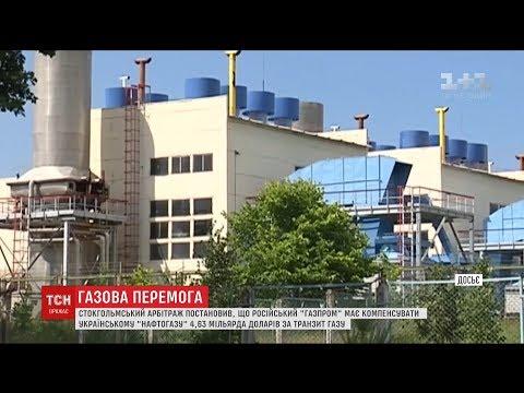 """Нафтогаз України"" виграв судову тяганину проти ""Газпрому"""