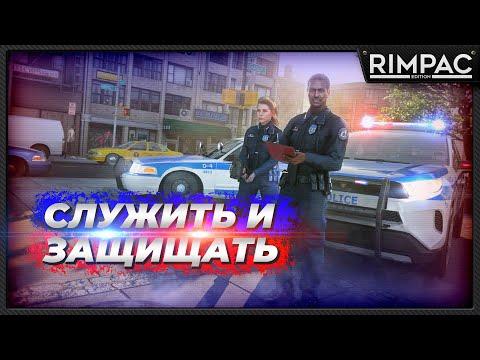 Police Simulator Patrol Officers   обзор  