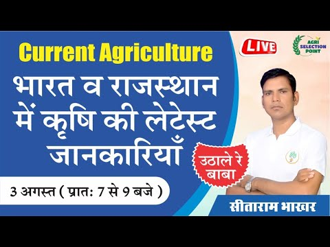 Current Agriculture 2021 | पूरे राजस्थान व भारत में | Sitaram Sir | ASP