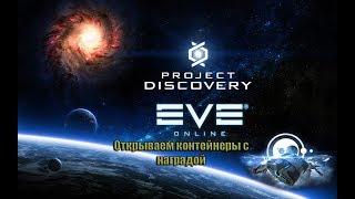 EVE Online. Project Discovery - Открываем контейнеры с наградой!