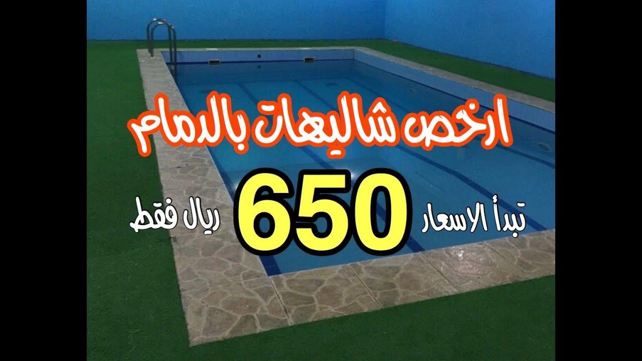 أرخص شاليهات بالدمام بسعر ٦٥٠ ريال للحجز واتساب 0544355333 Youtube