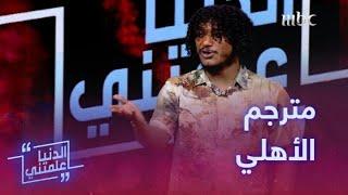 مشاري الغامدي يتحدث عن تجربته كمترجم للنادي الأهلي السعودي