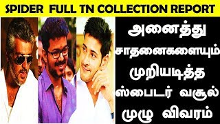Spyder:- mahesh babu spyder collection details in tamilnadu | tamil cinema news