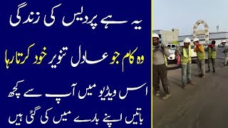 My Life in Saudi Arabia - Saudi Arabia Expatriates News Urdu Hindi - 12 September 2018 - AUN