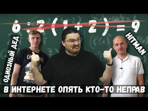 Одиозный дед и Hitman. 6:2(1+2)=1   В интернете опять кто-то неправ #003   Борис Трушин  