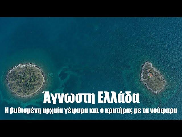 Άγνωστη Ελλάδα.Δείτε που βρίσκονται η βυθισμένη αρχαία γέφυρα και ο κρατήρας με το δάσος από νούφαρα