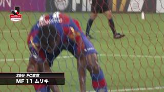 FC東京が磐田とのシーソーゲームを制す。2016年8月6日(土)に行われた明...