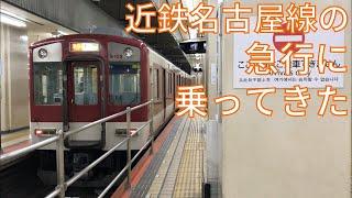 【急行で名古屋】近鉄名古屋線の急行に乗ってきた