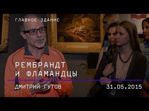 Дмитрий Гутов. Рембрандт
