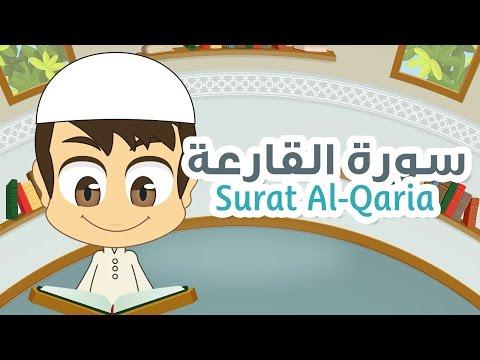 Surah Al-Qaria Quran for Kids - 101 - سورة القارعة - القران الكريم للأطفال