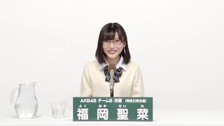 AKB48 49thシングル 選抜総選挙 アピールコメント AKB48 チームB所属 福...