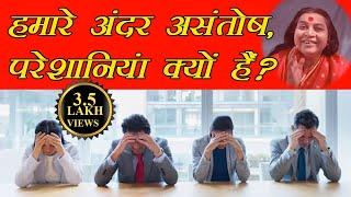हमारे अंदर असंतोष, परेशानियां क्यों है ? Incarnation Shri Mataji thumbnail