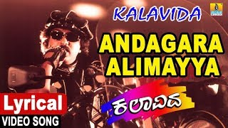 Andagara Alimayya Lyrical Song | Kalavida Kannada Movie | S.P.Balasubrahmanyam, S.Janaki