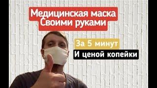 Маска для лица своими руками Как сделать медицинскую маску для лица DIY