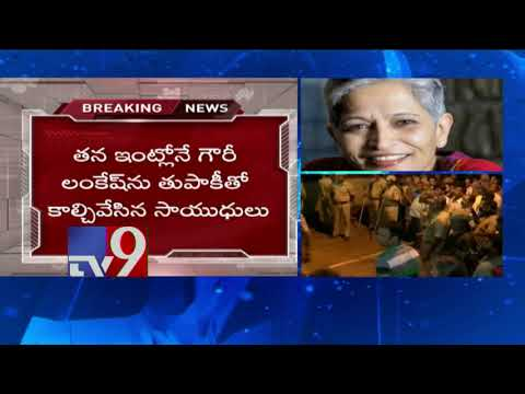 Journalist Gauri Lankesh shot dead in Bengaluru - TV9