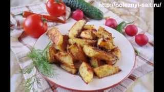 Запеченный картофель в духовке с сухими травами- быстро и вкусно