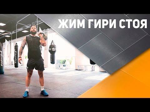 Жим гири стоя: техника выполнения [Спортивный Бро]