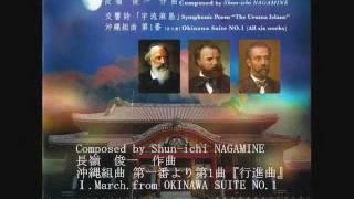 Shun-ichi NAGAMINE /Ⅰ.March. OKINAWA SUITE NO.1