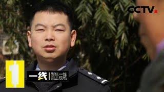 《一线》 20190516 阋墙之祸| CCTV社会与法