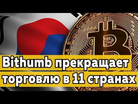 Крупнейшая южнокорейская криптовалютная биржа запретила торговлю токенов в 11 странах