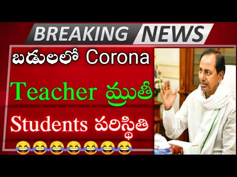 Teachers Working In Telangana State Died With Corona Again Schools And Colleges Close 🔒