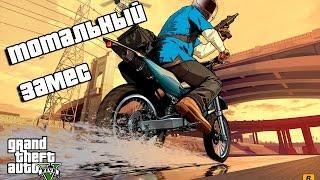 Видео Игра GTA 5 Online Замес #9(Видео Игра GTA 5 Online Замес #9 На PS4 ▻Понравилось видео? Нажми