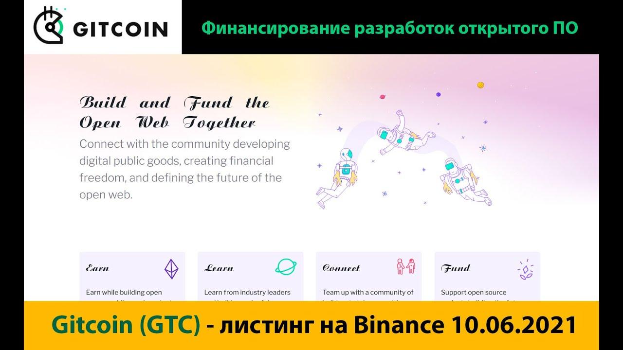 листинг на Binance апрель 2021
