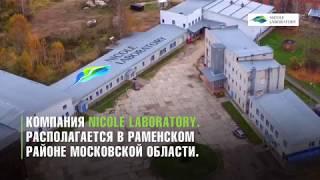 Производство NICOLE LABORATORY