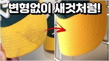 더러운 모자 변형없이 새것처럼 만드는 세탁비법