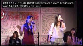 20120824 東京女子カフェ - 9. WOW WAR TONIGHT ~時には起こせよムーヴメント
