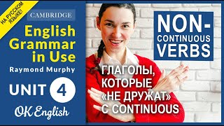 Unit 4 Non-continuous verbs. (СТАРАЯ ВЕРСИЯ, ссылка на новый урок в описании)