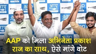 Prakash Raj comes out in AAP support, will Campaign for party  Delhi   Lok Sabha Election 2019
