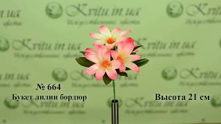 3D Обзор Букета 664 Лилии Бордюр, 21 см