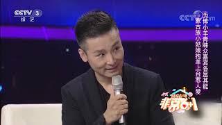 [非常6+1]蒙古族小姑娘抱羊上台惹人爱 为博小羊青睐众嘉宾各显其能| CCTV综艺