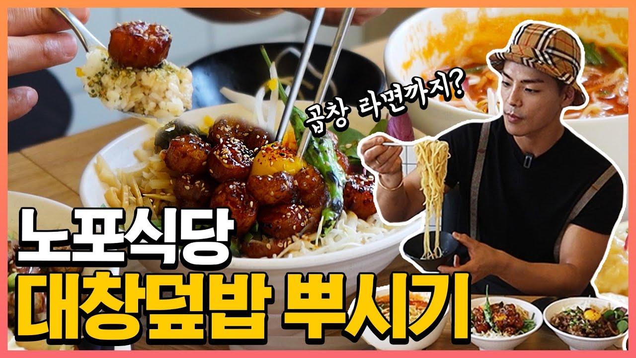얼큰한 곱창라면에 대창덮밥 돼지고기덮밥까지?! 상해기먹방 KOREAN MUKBANG EATINGSHOW