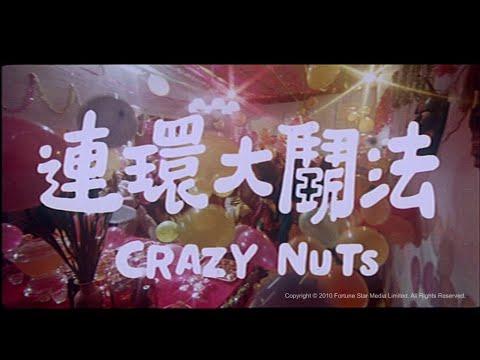 Download [Trailer] 連環大鬥法( Crazy Nuts )