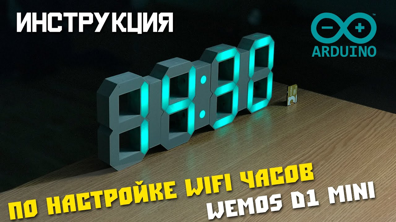Подробная инструкция по настройке WiFi Часов на базе ESP8266. Arduino.