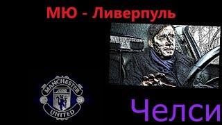 Ставки на спорт/ Манчестер Юн - Ливерпуль/ Челси - Кристал П